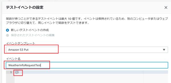 AWS_Lambda_構築_07