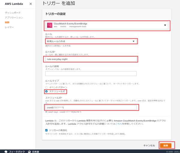 AWS_Lambda_構築_09