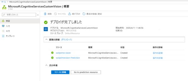 custom_vision_04