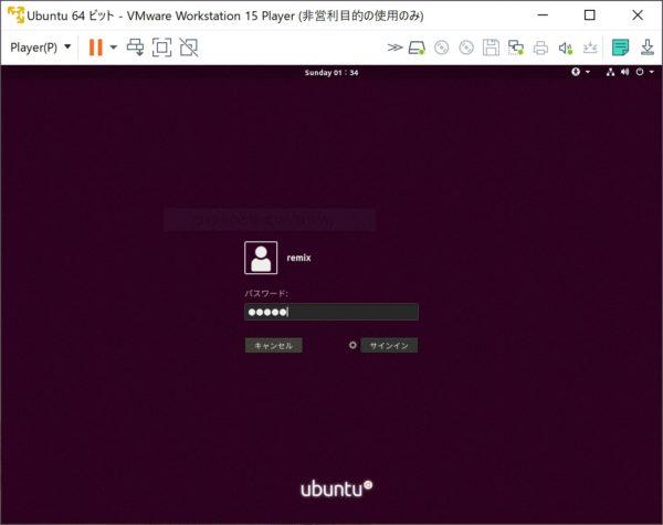 ubuntu_login